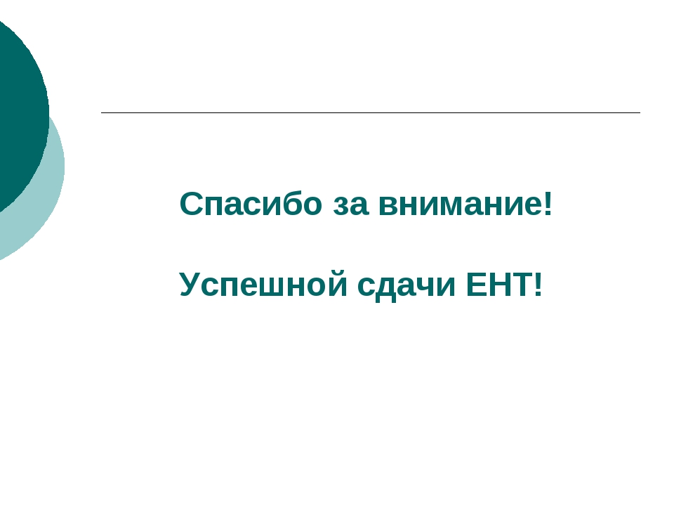 Спасибо за внимание! Успешной сдачи ЕНТ!