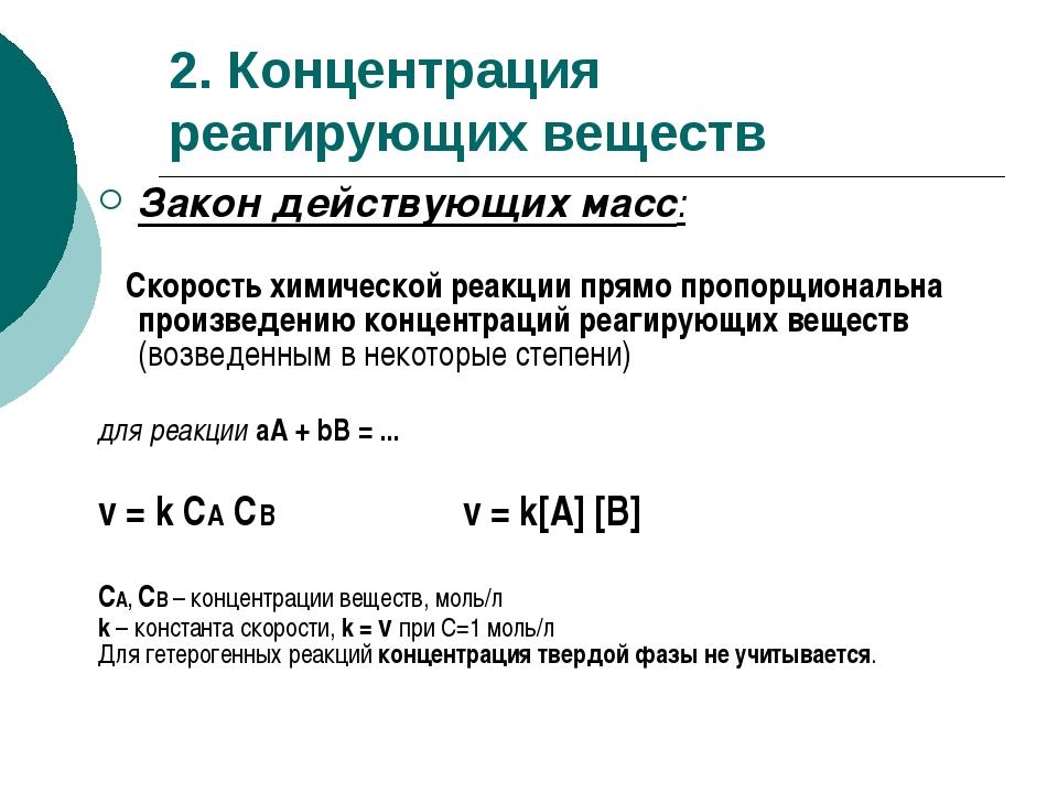 2. Концентрация реагирующих веществ Закон действующих масс: Скорость химическ...