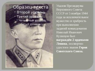 Указом Президиума Верховного Совета СССР от 5 ноября 1944 года за исключител
