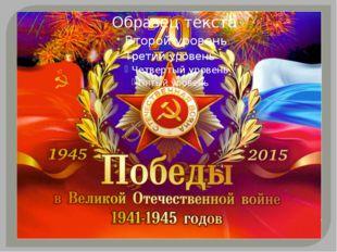 Приближается священная, знаменательная дата для всего нашего народа – 70- ле