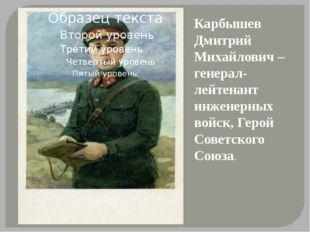Карбышев Дмитрий Михайлович – генерал-лейтенант инженерных войск, Герой Сове