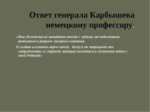 Ответ генерала Карбышева немецкому профессору. «Мои убеждения не выпадают вме