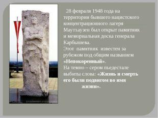28 февраля 1948 года на территории бывшего нацистского концентрационного лаг