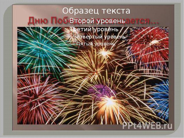 Приближается священная, знаменательная дата для всего нашего народа – 70- ле...