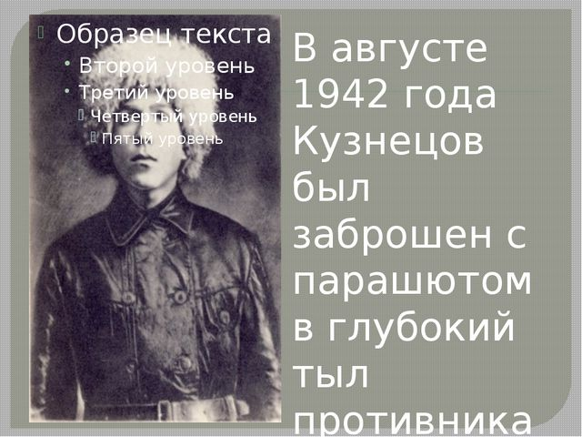 В августе 1942 года Кузнецов был заброшен с парашютом в глубокий тыл противн...