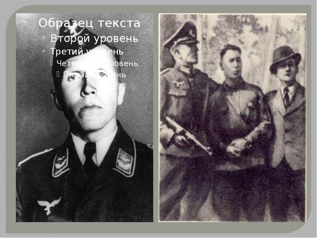 Кузнецов под именем немецкого офицера Пауля Зиберта вёл разведывательную дея...