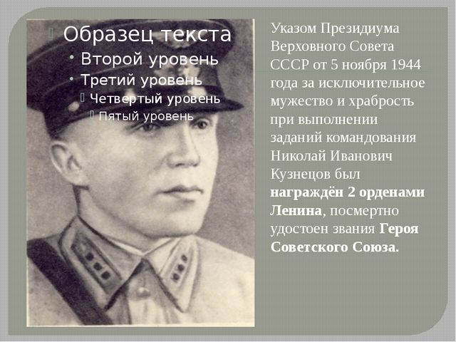 Указом Президиума Верховного Совета СССР от 5 ноября 1944 года за исключител...