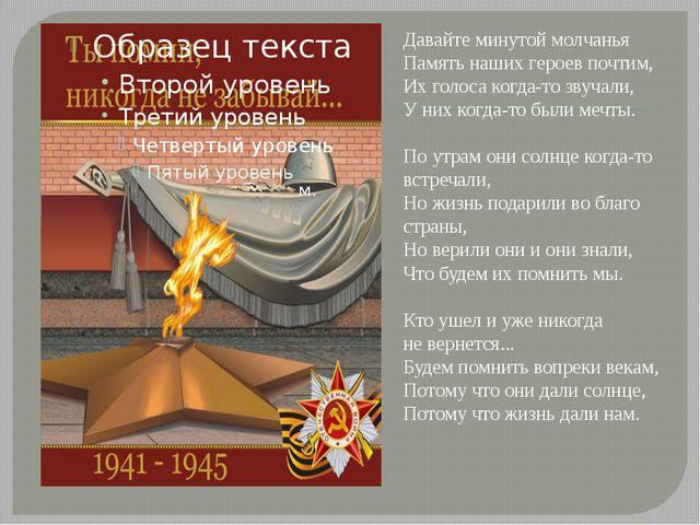 м. Давайте минутой молчанья Память наших героев почтим, Ихголоса когда-то з...