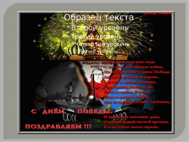 С Днем Победы ! Поздравляем!!!