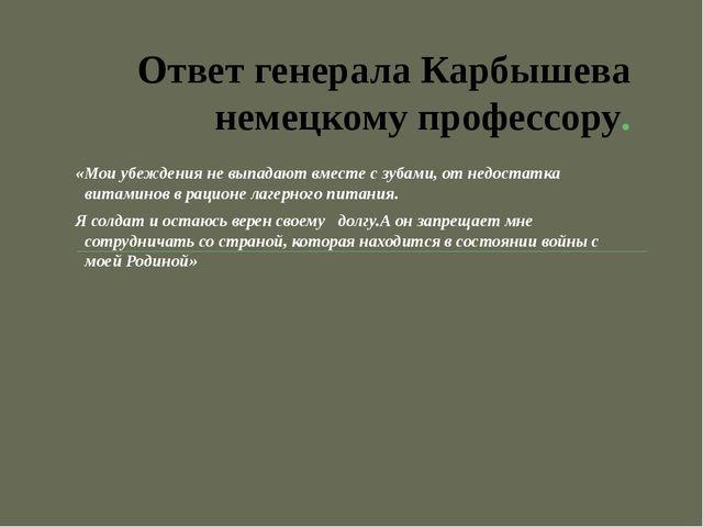 Ответ генерала Карбышева немецкому профессору. «Мои убеждения не выпадают вме...
