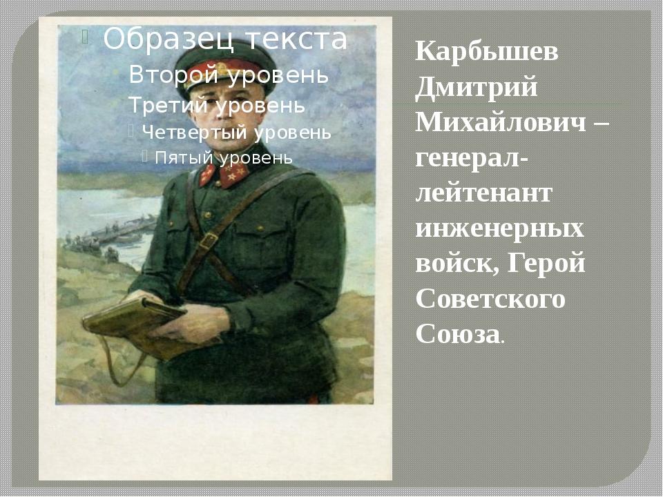 Карбышев Дмитрий Михайлович – генерал-лейтенант инженерных войск, Герой Сове...