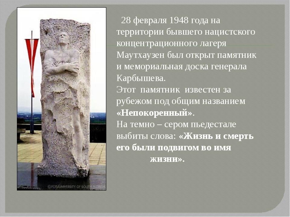 28 февраля 1948 года на территории бывшего нацистского концентрационного лаг...