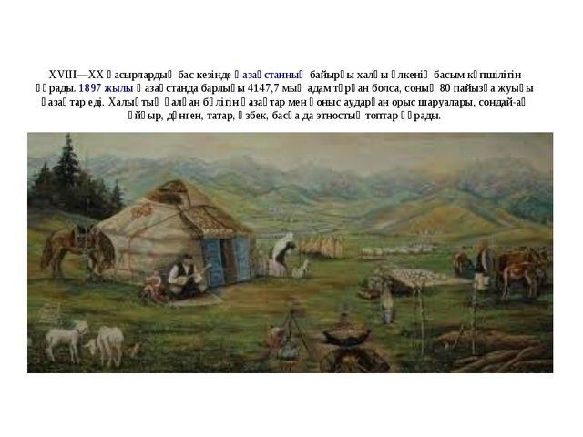 XVIII—XX ғасырлардыңбас кезіндеҚазақстанныңбайырғы халқы өлкенің басым көп...