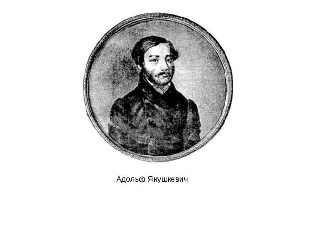 Адольф Янушкевич
