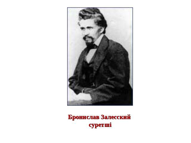 Бронислав Залесский суретші