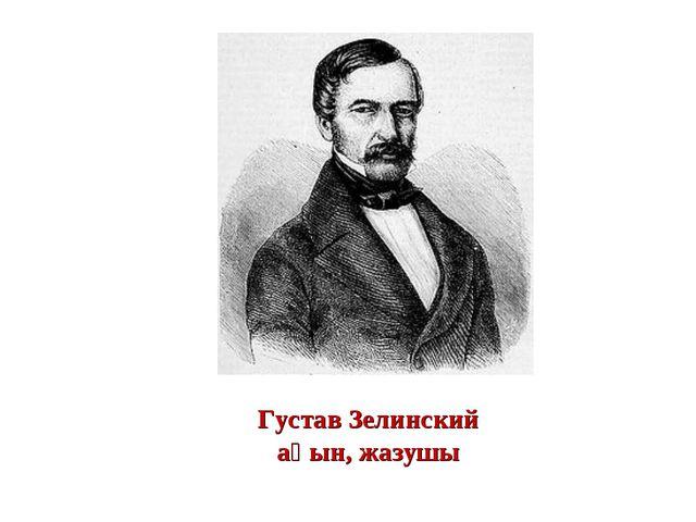 Густав Зелинский ақын, жазушы