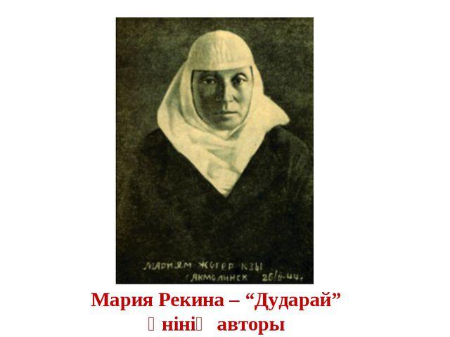 """Мария Рекина – """"Дударай"""" әнінің авторы"""