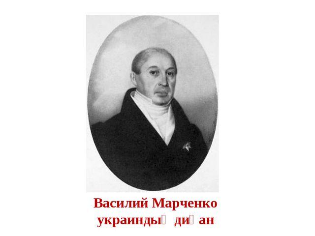 Василий Марченко украиндық диқан