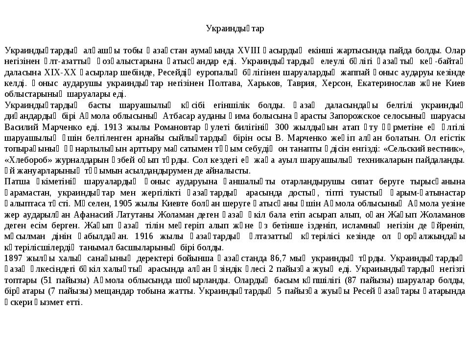 Украиндықтар Украиндықтардың алғашқы тобы Қазақстан аумағында XVIII ғасырдың...