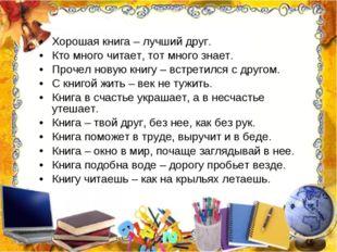 Хорошая книга – лучший друг. Кто много читает, тот много знает. Прочел новую