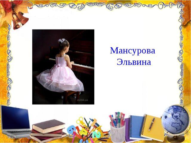 Мансурова Эльвина