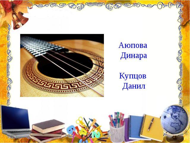 Аюпова Динара Купцов Данил