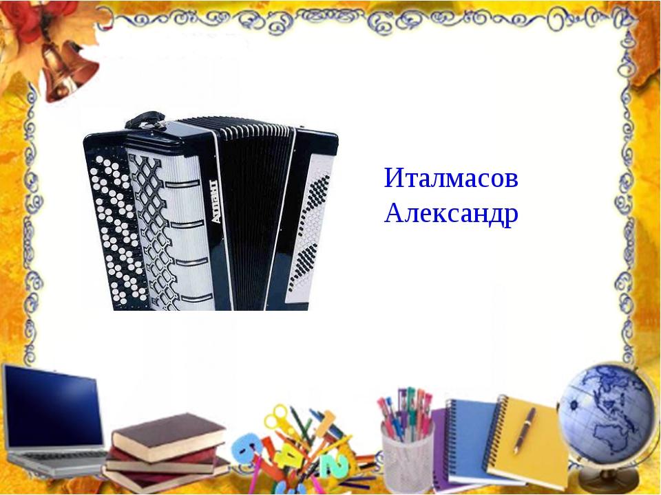 Италмасов Александр