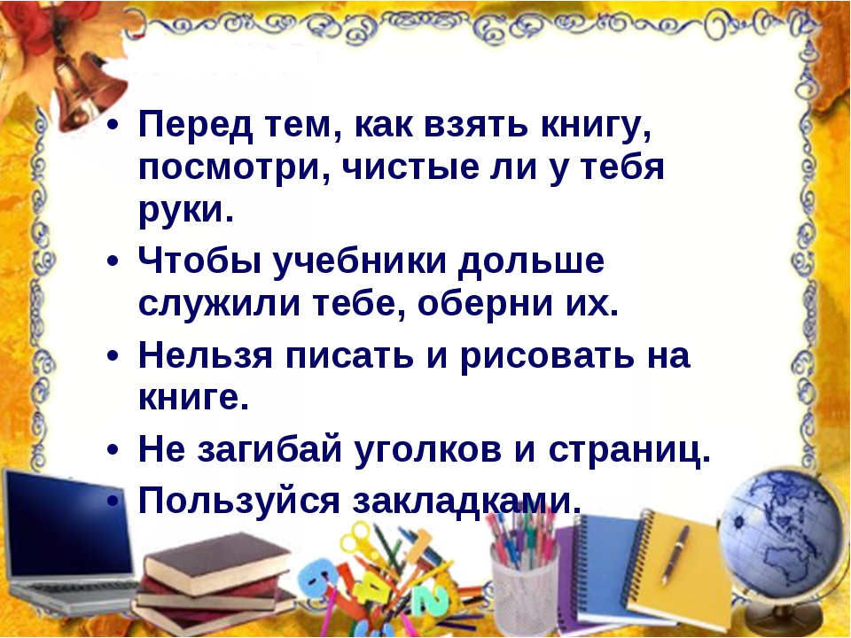 Перед тем, как взять книгу, посмотри, чистые ли у тебя руки. Чтобы учебники д...