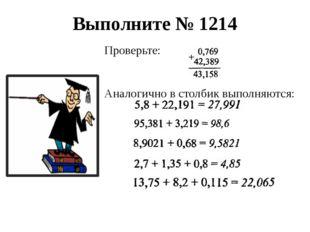 Выполните № 1214 Проверьте: Аналогично в столбик выполняются: