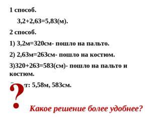 1 способ. 3,2+2,63=5,83(м). 2 способ. 1) 3,2м=320см- пошло на пальто. 2) 2,6