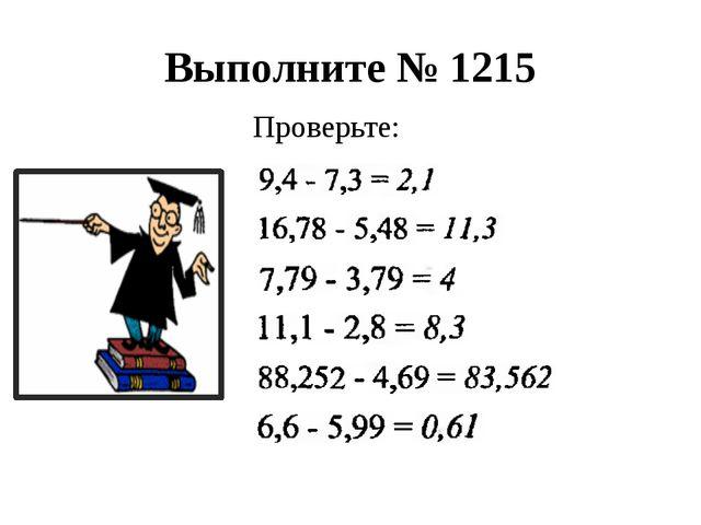 Выполните № 1215 Проверьте: