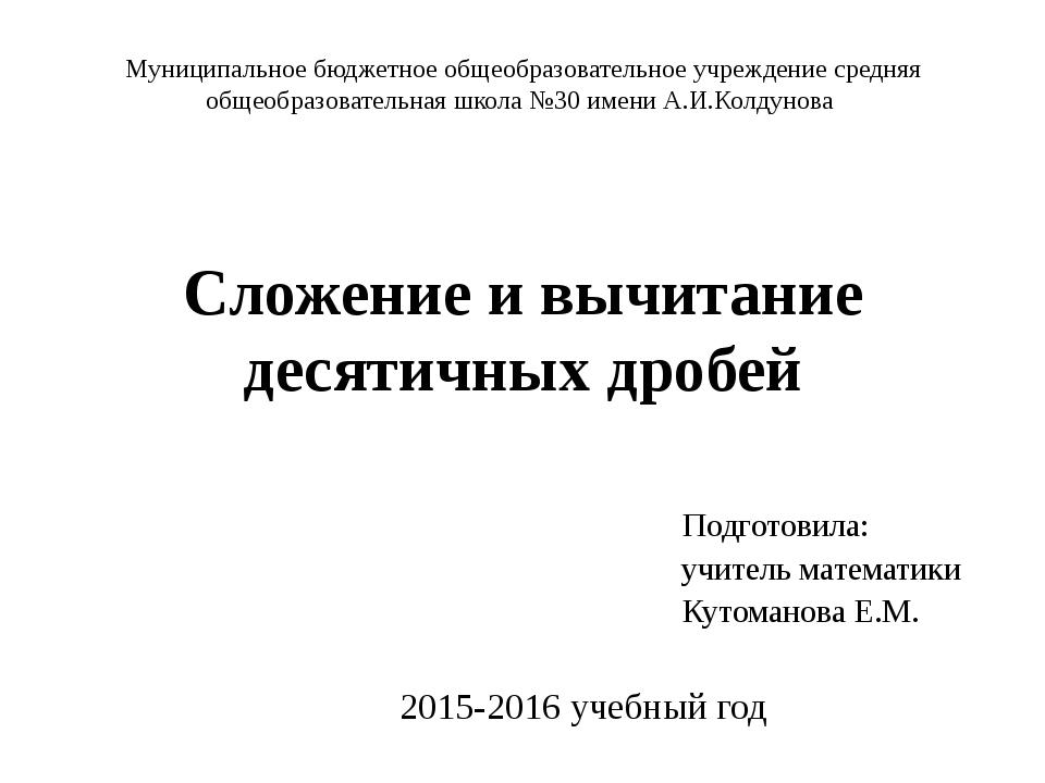 Сложение и вычитание десятичных дробей Муниципальное бюджетное общеобразовате...