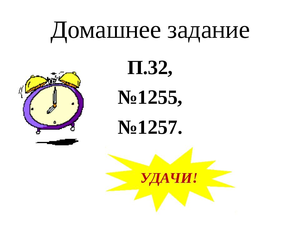 П.32, №1255, №1257. Домашнее задание УДАЧИ!