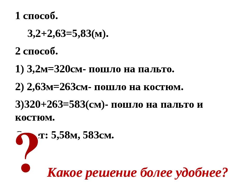 1 способ. 3,2+2,63=5,83(м). 2 способ. 1) 3,2м=320см- пошло на пальто. 2) 2,6...