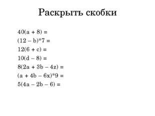 Раскрыть скобки 40(а + 8) = (12 – b)*7 = 12(6 + c) = 10(d – 8) = 8(2a + 3b –