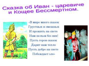 «В мире много сказок Грустных и смешных И прожить на свете Нам нельзя без них
