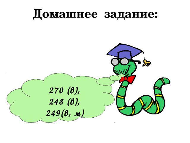 Домашнее задание: 270 (в), 248 (в), 249(в, м)