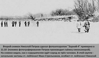 2 марта 1969 года, предпоследний снимок пограничника Николая Петрова. Через несколько минут группу Стрельникова (справа) расстреляют