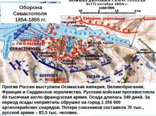 Против России выступили Османская империя, Великобритания, Франция и Сардинск
