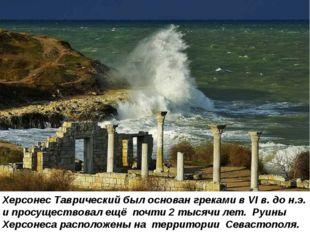 Херсонес Таврический был основан греками в VI в. до н.э. и просуществовал ещё