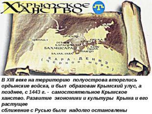 В XIII веке на территорию полуострова вторглись ордынские войска, и был образ