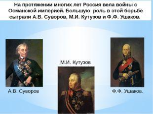А.В. Суворов М.И. Кутузов Ф.Ф. Ушаков. На протяжении многих лет Россия вела в