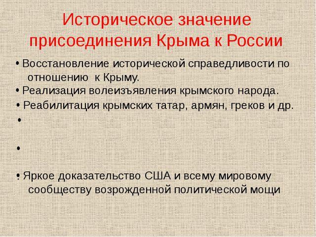 Историческое значение присоединения Крыма к России • Восстановление историчес...