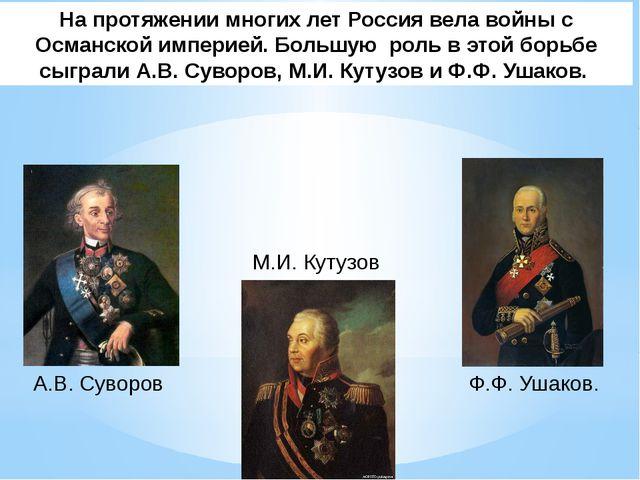 А.В. Суворов М.И. Кутузов Ф.Ф. Ушаков. На протяжении многих лет Россия вела в...