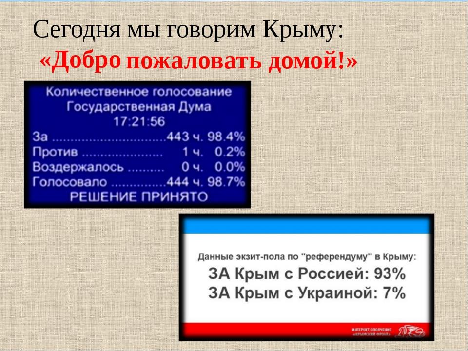 Сегодня мы говорим Крыму: «Добро пожаловать домой!»