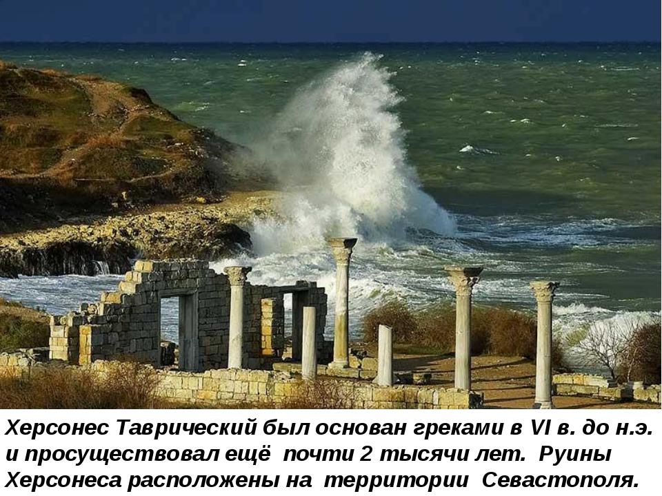 Херсонес Таврический был основан греками в VI в. до н.э. и просуществовал ещё...