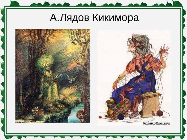А.Лядов Кикимора