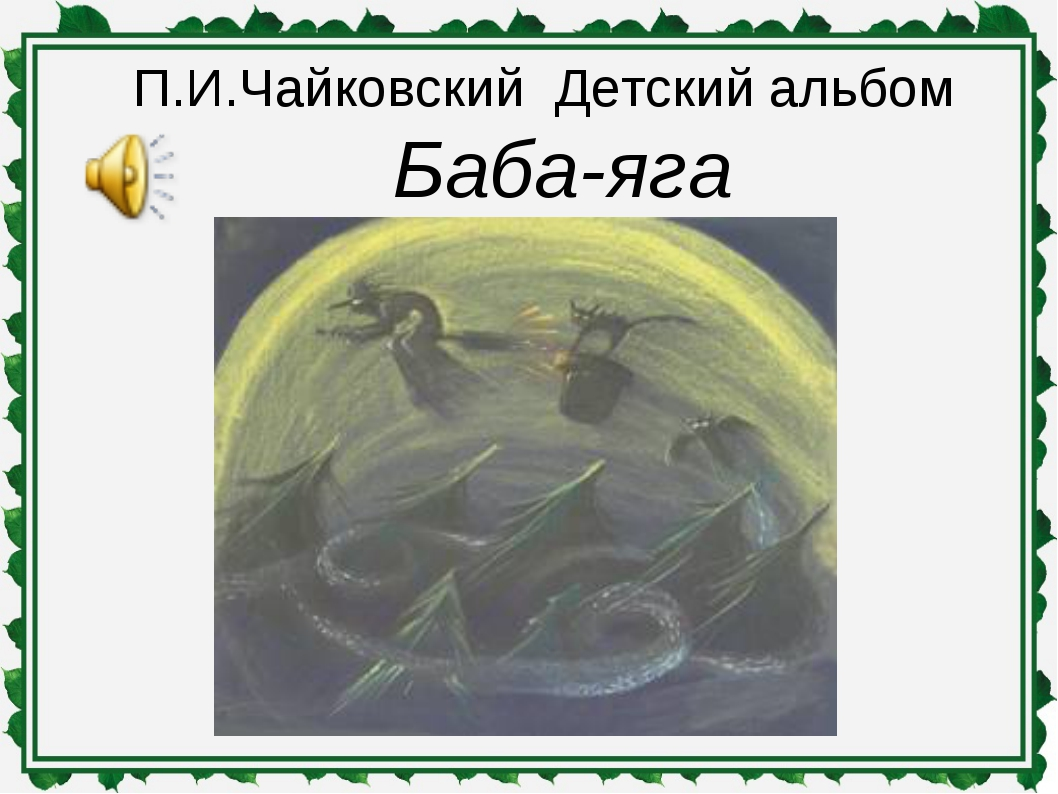 П.И.Чайковский Детский альбом Баба-яга