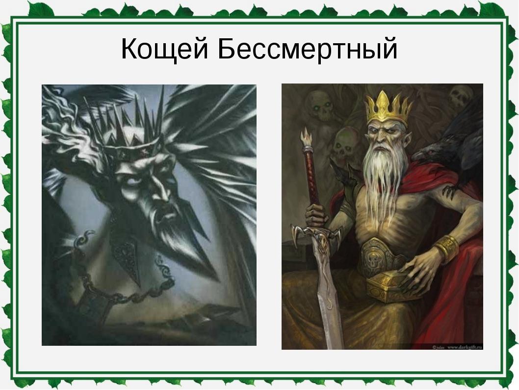 Кощей Бессмертный