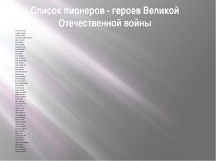 Список пионеров - героев Великой Отечественной войны Алёша Голосевич Алёша Ку